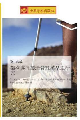 Liu | jia gou dao xiang zhi zao guan li mo xing zhi yan jiu | Buch | sack.de