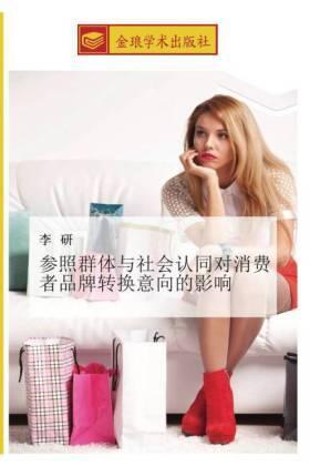 can zhao qun ti yu she hui ren tong dui xiao fei zhe pin pai zhuan huan yi xiang de ying xiang | Buch | sack.de
