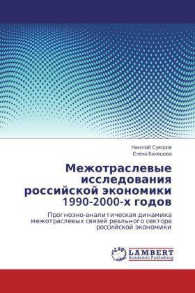 Suvorov / Balashova | Mezhotraslevye issledovaniya rossiyskoy ekonomiki 1990-2000-kh godov | Buch | sack.de