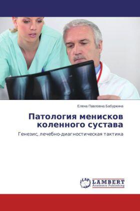 Baburkina | Patologiya meniskov kolennogo sustava | Buch | sack.de