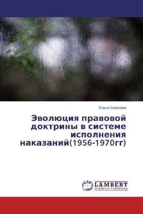 Sokolova | Evolyutsiya pravovoy doktriny v sisteme ispolneniya nakazaniy(1956-1970gg) | Buch | sack.de