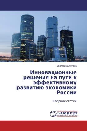Akulova | Innovatsionnye resheniya na puti k effektivnomu razvitiyu ekonomiki Rossii | Buch | sack.de