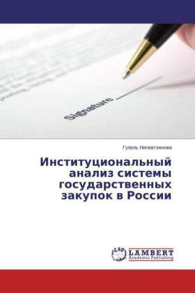 Institucional'nyj analiz sistemy gosudarstvennyh zakupok v Rossii | Buch | sack.de