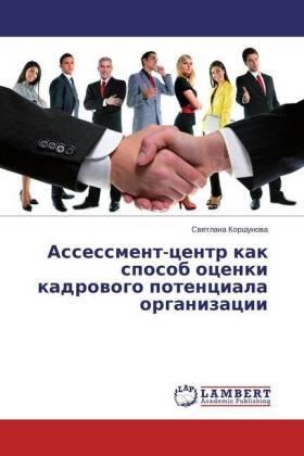 Korshunova | Assessment-centr kak sposob ocenki kadrovogo potenciala organizacii | Buch | sack.de