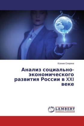 Spirina | Analiz social'no-jekonomicheskogo razvitiya Rossii v XXI veke | Buch | sack.de