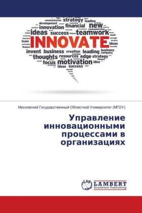 Upravlenie innovacionnymi processami v organizaciyah | Buch | sack.de