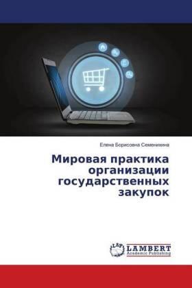 Mirovaya praktika organizacii gosudarstvennyh zakupok | Buch | sack.de
